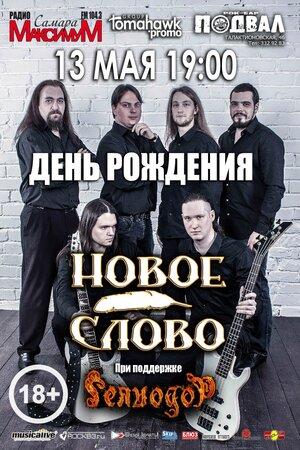 Новое Слово концерт в Самаре 13 мая 2017