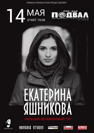 Екатерина Яшникова концерт в Самаре 14 мая 2017