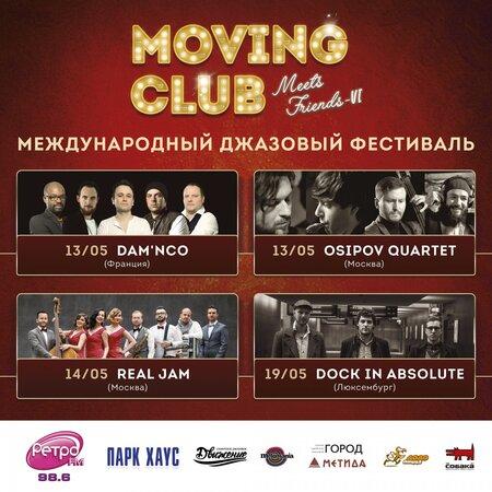Moving Club Meets Friends 2017 концерт в Самаре 14 мая 2017