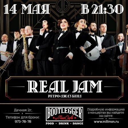 RealJam концерт в Самаре 14 мая 2017