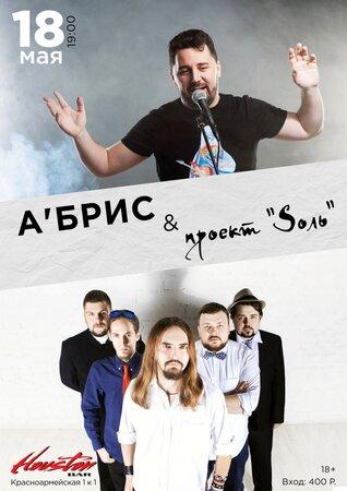 А`брис концерт в Самаре 18 мая 2017