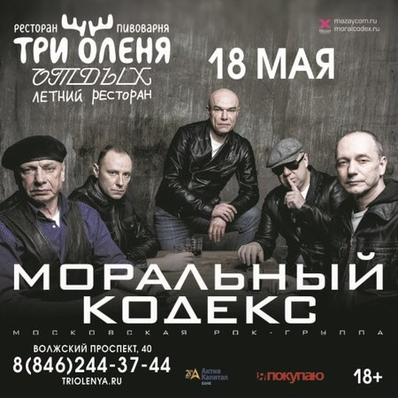 Моральный Кодекс концерт в Самаре 18 мая 2017