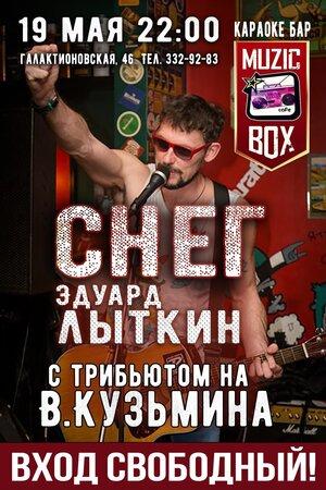 Сергей Снеговский, Эдуард Лыткин концерт в Самаре 19 мая 2017