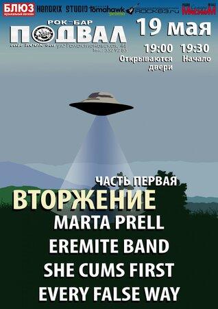Вторжение концерт в Самаре 19 мая 2017