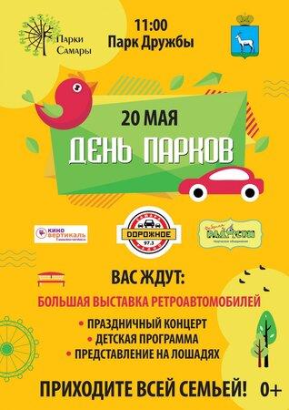 День Парков: Avenue Beat концерт в Самаре 20 мая 2017