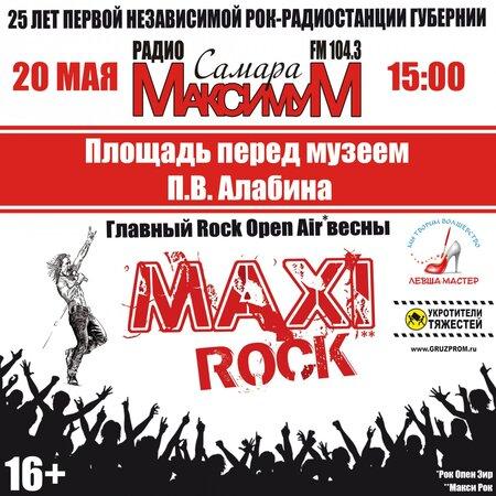 Maxi Rock 2017 концерт в Самаре 20 мая 2017