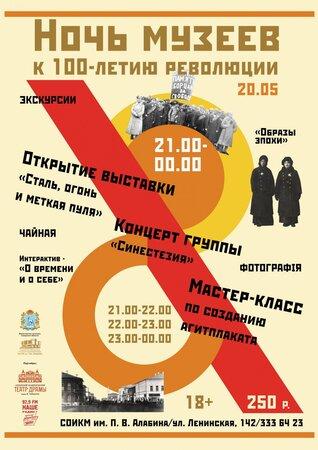 Ночь музеев 2017 концерт в Самаре 20 мая 2017