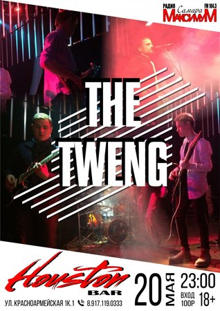 The Tweng концерт в Самаре 20 мая 2017