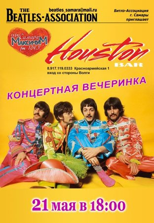 Битлз-Ассоциация / Beatles-Association концерт в Самаре 21 мая 2017