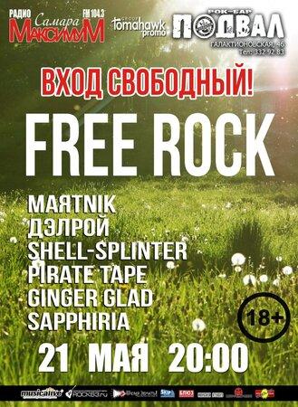 Free Rock концерт в Самаре 21 мая 2017