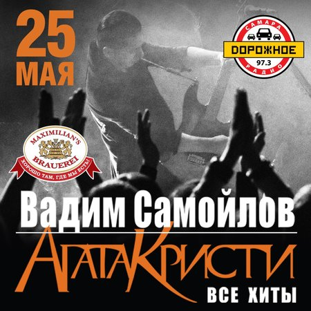 Вадим Самойлов концерт в Самаре 25 мая 2017