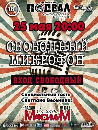 Свободный микрофон концерт в Самаре 25 мая 2017