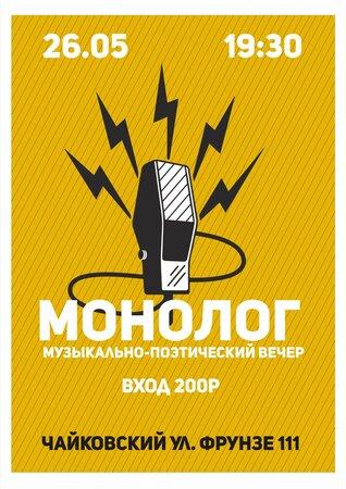 Монолог концерт в Самаре 26 мая 2017
