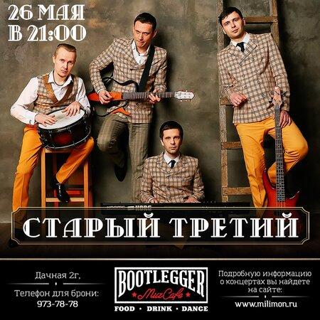 Старый Третий концерт в Самаре 26 мая 2017