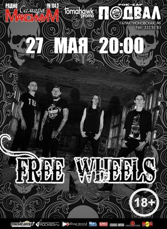 Free Wheels концерт в Самаре 27 мая 2017