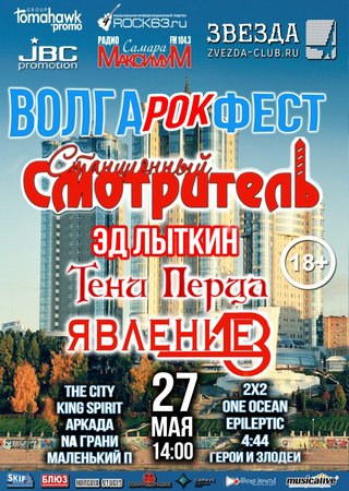 Волга Рок Фест концерт в Самаре 27 мая 2017