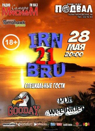 Irn-21-Bru концерт в Самаре 28 мая 2017