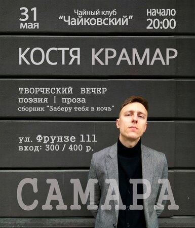 Костя Крамар концерт в Самаре 31 мая 2017
