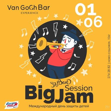 Big Jam Session концерт в Самаре 1 июня 2017