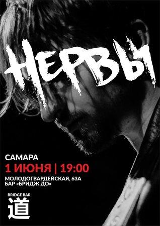 Нервы концерт в Самаре 1 июня 2017