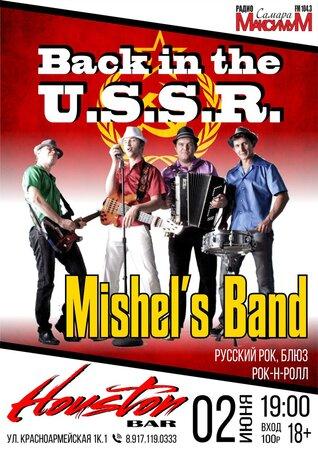 Mishel's Band концерт в Самаре 2 июня 2017