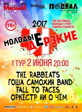 Молодые и Дерзкие 2017: I тур концерт в Самаре 2 июня 2017