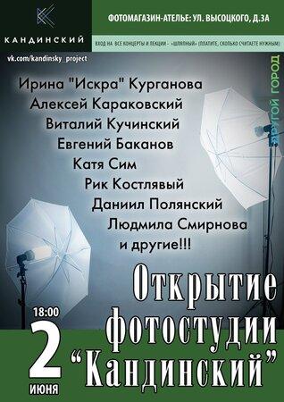 Открытие фотомагазина «Кандинский» концерт в Самаре 2 июня 2017