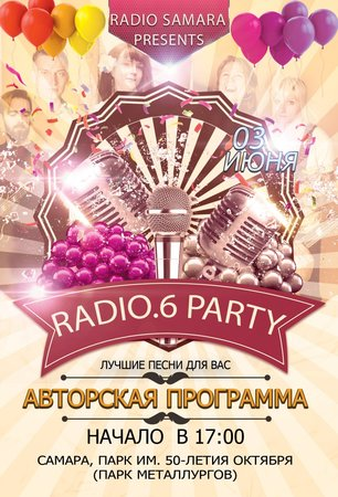 Radio.6 концерт в Самаре 3 июня 2017
