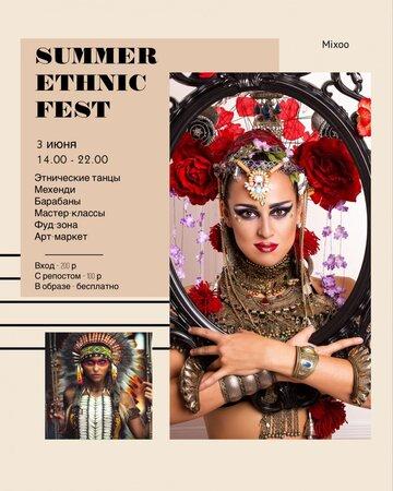 Summer Ethnic Fest концерт в Самаре 3 июня 2017
