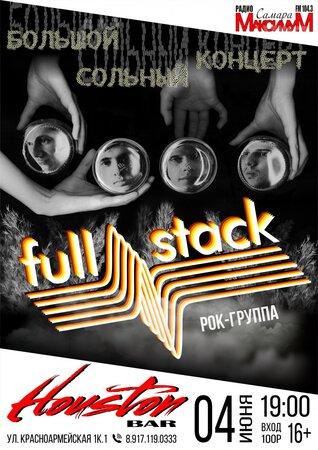 FullStack концерт в Самаре 4 июня 2017