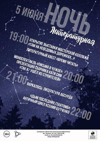 Литературная ночь концерт в Самаре 5 июня 2017