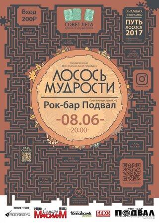 Лосось Мудрости концерт в Самаре 8 июня 2017