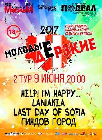 Молодые и Дерзкие 2017: II тур концерт в Самаре 9 июня 2017