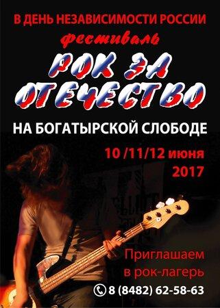 Рок за Отечество концерт в Самаре 9 июня 2017