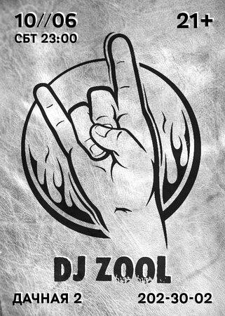 DJ Zool концерт в Самаре 10 июня 2017