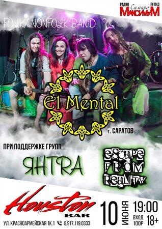 El Mental концерт в Самаре 10 июня 2017