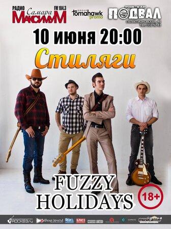 Fuzzy Holidays концерт в Самаре 10 июня 2017