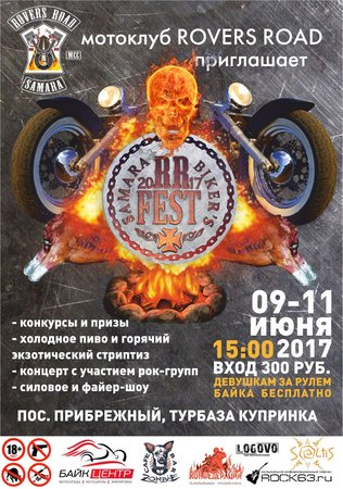 Rovers Road Fest 2017 концерт в Самаре 10 июня 2017