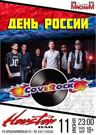 CoveRock концерт в Самаре 11 июня 2017