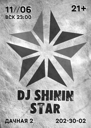 DJ Shinin концерт в Самаре 11 июня 2017