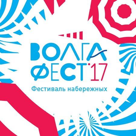 ВолгаФест 2017 концерт в Самаре 11 июня 2017