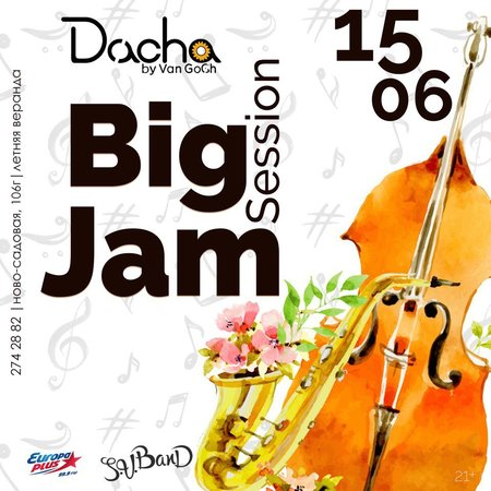 Big Jam Session концерт в Самаре 15 июня 2017