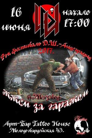 Д.Ш. 2017 концерт в Самаре 16 июня 2017