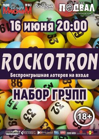 Rockotron концерт в Самаре 16 июня 2017