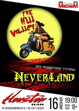 The Hill Valley, NeverLand концерт в Самаре 16 июня 2017
