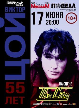 Вечер памяти Виктора Цоя концерт в Самаре 17 июня 2017