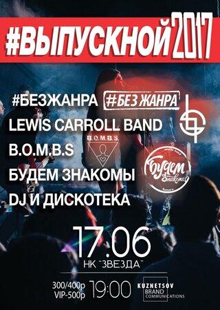 #Выпускной2017 концерт в Самаре 17 июня 2017