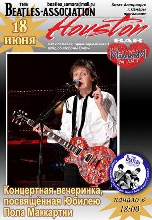 Битлз-Ассоциация / Beatles-Association концерт в Самаре 18 июня 2017