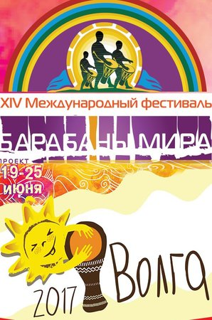 Барабаны Мира 2017 концерт в Самаре 19 июня 2017