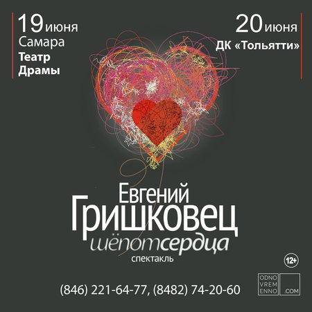 Евгений Гришковец: Шёпот сердца концерт в Самаре 19 июня 2017